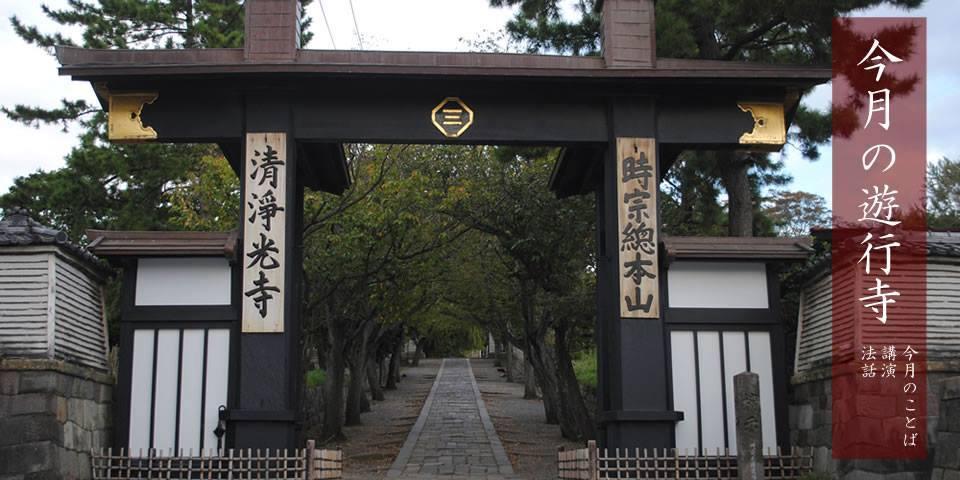 遊行寺 今月