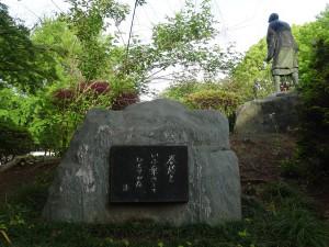 清水浩の句碑