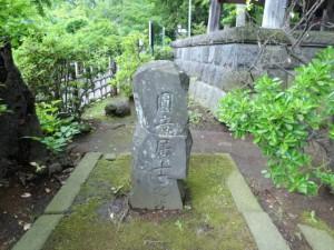 円意居士の墓