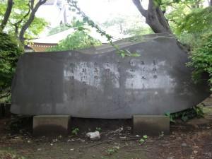 鈴木貫介の歌碑